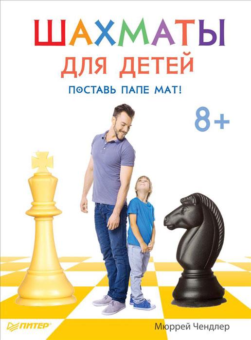 Шахматы для детей. Поставь папе мат! ( 978-5-496-01452-6, 978-1-901983-05-0 )