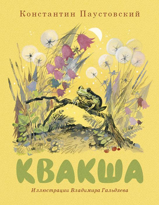 Квакша12296407В своих произведениях о природе Константин Георгиевич Паустовский в ярких красках передаёт всю красоту и прелесть родного края. Его рассказы и сказки учат детей с любовью относиться ко всему живому, быть наблюдательными, добрыми и отзывчивыми. Из сказки Квакша юный читатель узнает, как маленькая древесная лягушка в благодарность за своё спасение предсказала дождь, чтобы помочь людям вырастить урожай. Лирические иллюстрации Владимира Леонидовича Гальдяева прекрасно дополняют эту замечательную сказочную историю.