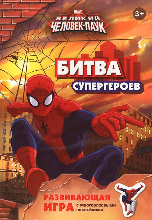 Великий человек-паук. Битва супергероев. Развивающая игра с многоразовыми наклейками