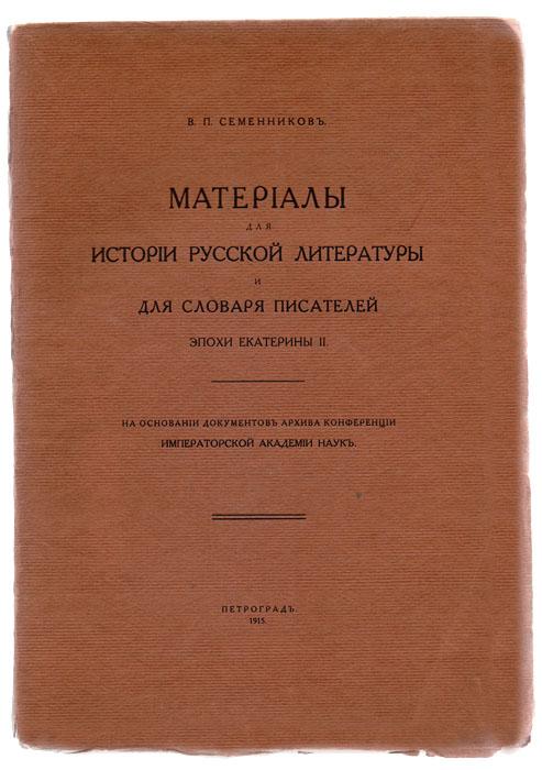 Материалы для истории русской литературы и словаря писателей эпохи Екатерины II
