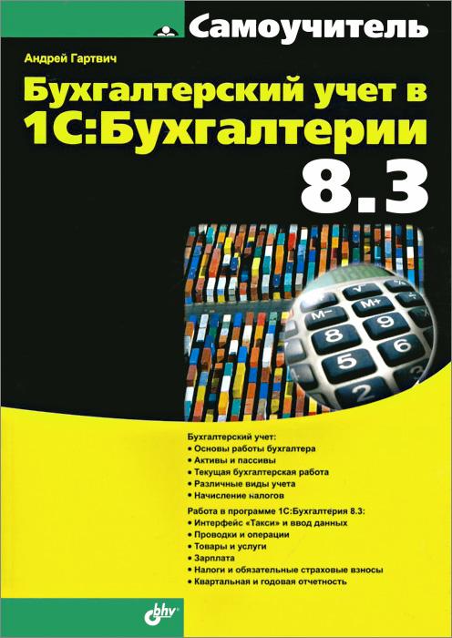 Бухгалтерский учет в 1С: Бухгалтерии 8.3. Самоучитель