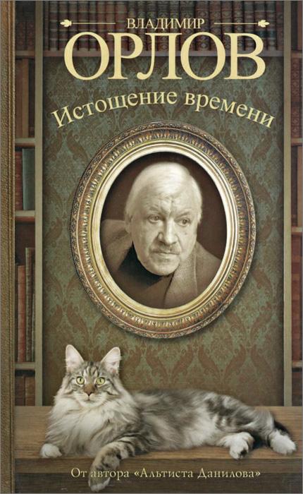 Истощение времени, или Сведения об участии кота Тимофея в государственном перевороте. Соленый арбуз