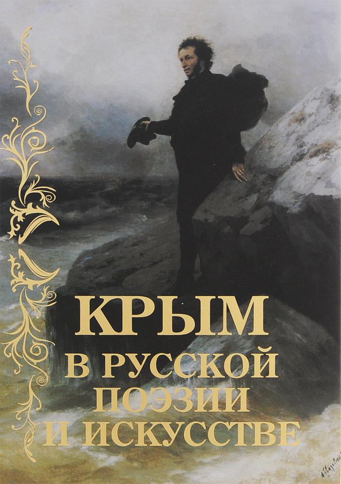 Крым в русской поэзии и искусстве