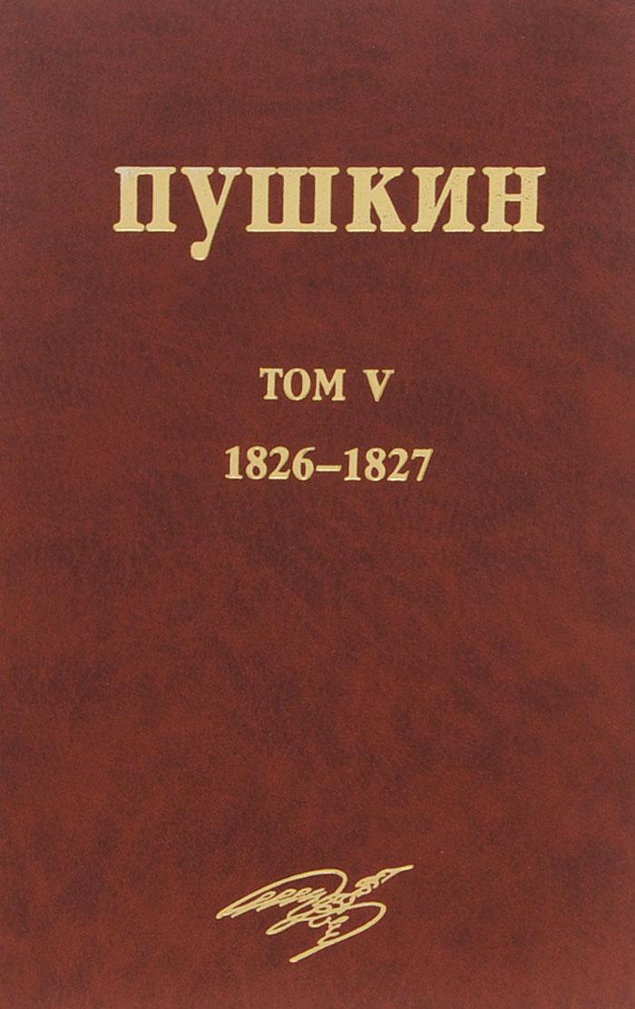 А. С. Пушкин. Собрание сочинений. Том 5
