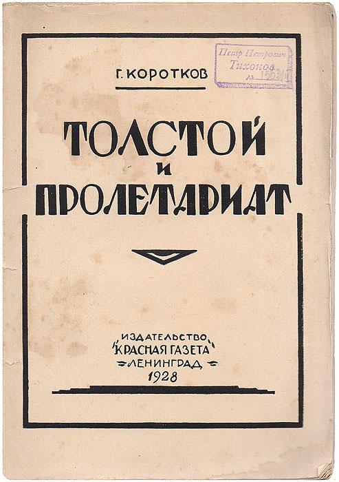 Толстой и пролетариат