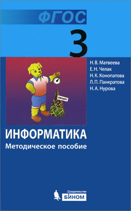 Информатика. 3 класс. Методическое пособие12296407Методическое пособие является частью УМК по информатике для начальной школы (2-4 классы). Для каждого класса предлагаются: учебник, рабочие тетради, тетрадь контрольных работ, книга для чтения, методическое пособие, электронное приложение на сайте издательства. Пособие содержит рекомендации по проведению уроков информатики в 3 классе с учетом специфики предмета, возрастных особенностей детей и требований ФГОС начального общего образования. В пособии представлены психолого-педагогические основания структуры урока информатики в начальной школе. Предложены разработки уроков и советы по подведению итогов и оцениванию результатов обучения. Дано описание по использованию комплекта плакатов по информатике для начальной школы, описана структура ЭОР. Для учителей начальной школы, учителей информатики и методистов.