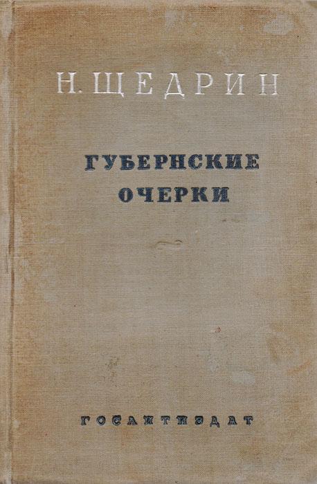 Губернские очерки