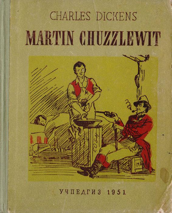 "Мартин Чезлвит в Америке. Из романа ""Жизнь и приключения Мартина Чезлвита"""