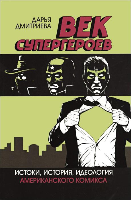 Век супергероев. Истоки, история, идеология американского комикса
