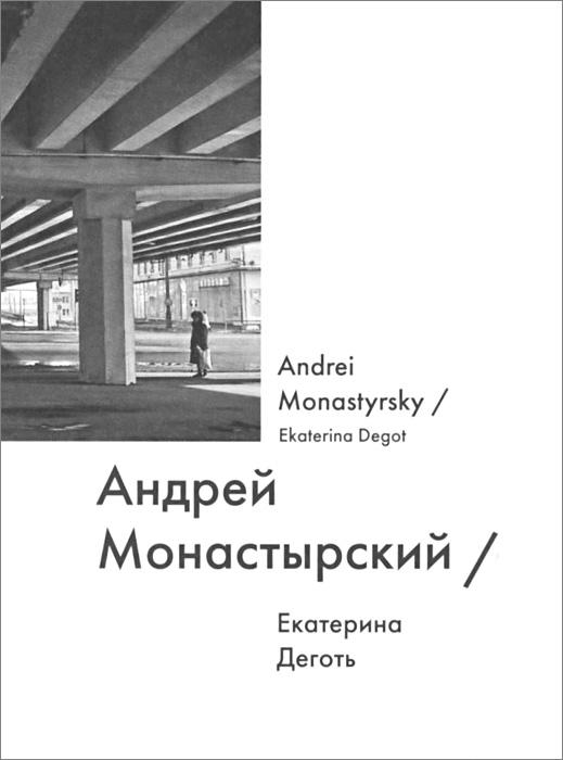Андрей Монастырский / Andrei Monastyrsky