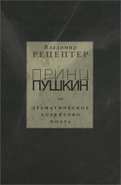 Принц Пушкин, или Драматическое хозяйство поэта