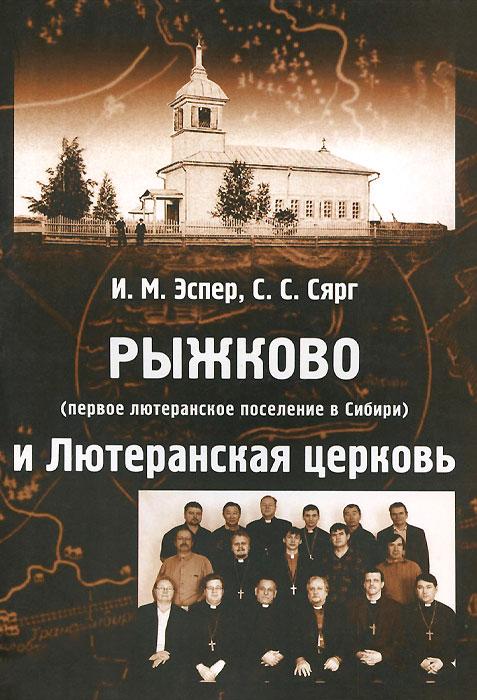 Рыжково. Первое лютеранское поселение в Сибири и лютеранская церковь