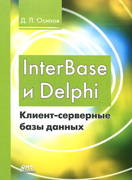 InterBase и Delphi. Клиент-серверные базы данных