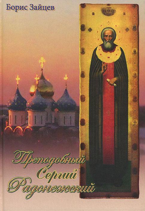 Значение в объединительной политике москвы сергия радонежского