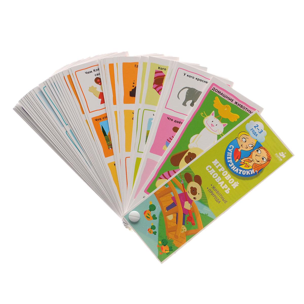 Игровой словарь. Животные. Природа (набор из 44 карточек)