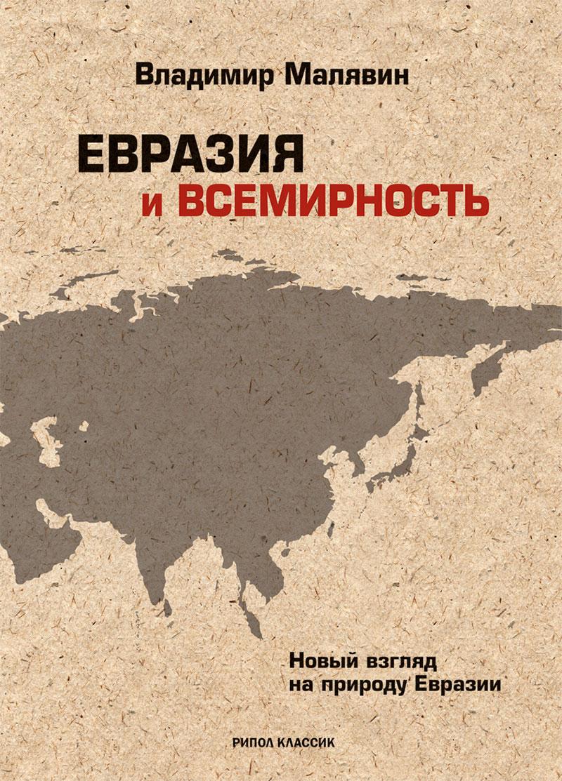Евразия и всемирность ( 978-5-386-08126-3 )