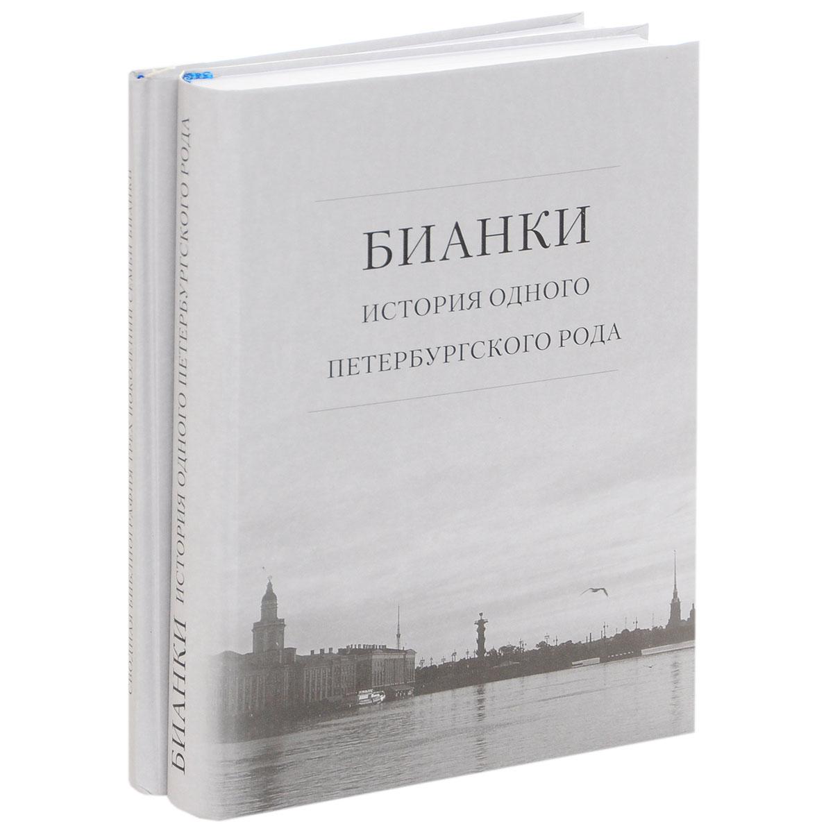 Бианки. История одного петербургского рода. Сводная библиография трех поколений семьи Бианки (комплект из 2 книг)