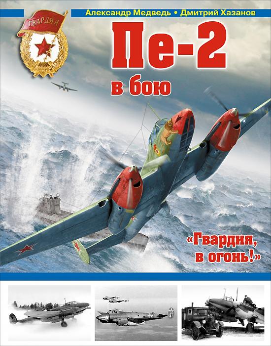 Пе-2 в бою.