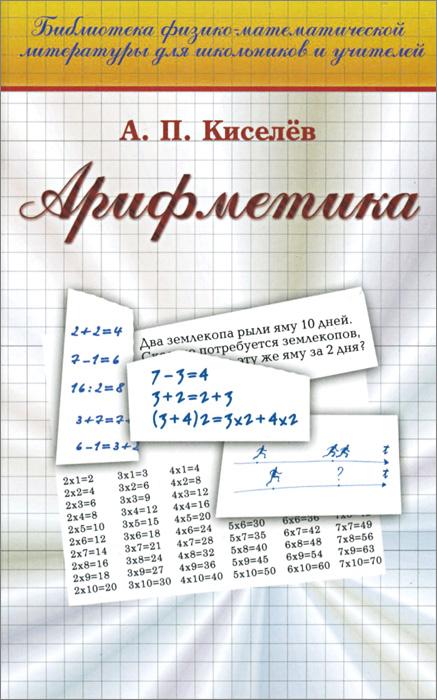 Арифметика. Учебник12296407В 2002 г. исполняется 150 лет со дня рождения А.П.Киселёва. Его первый школьный учебник по арифметике вышел в 1884 г. В 1938 г. он был утвержден в качестве учебника арифметики для 5-6 классов средней школы; в 1955 г. вышло его 17-е издание. В наше время книги Киселева стали библиографической редкостью и неизвестны молодым учителям. А между тем дальнейшее совершенствование преподавания математики невозможно без личного знакомства каждого учителя с учебниками, некогда считавшимися эталонами. Именно по этой причине и предпринимается переиздание Арифметики А.П.Киселёва. Переработка проф. А. Я. Хинчина