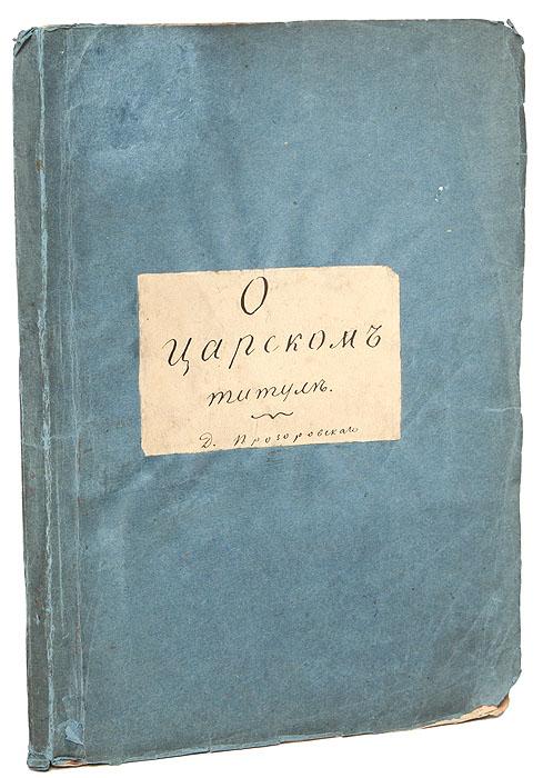 О царском титуле (макет издания с правкой автора)