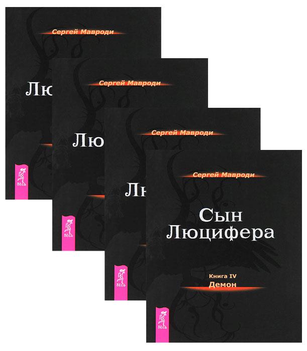 Сын Люцифера (комплект из 4 книг)