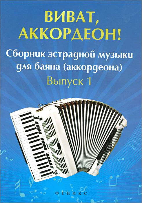 Виват, аккордеон! Сборник эстрадной музыки для баяна. Выпуск 1 ( 979-0-66003-336-4 )