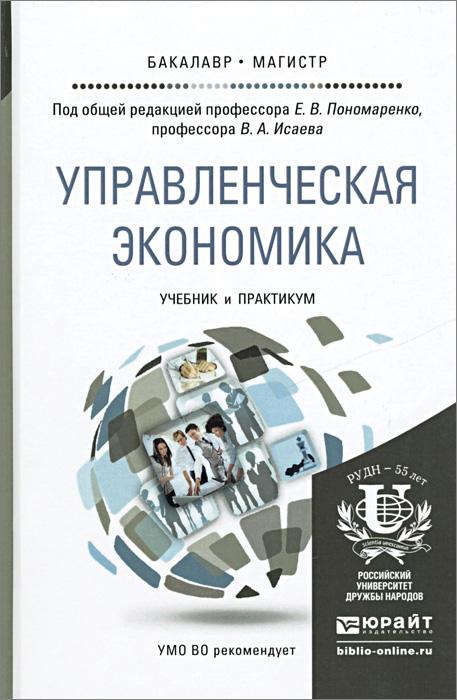 Управленческая экономика. Учебник и практикум