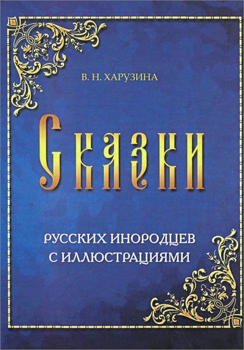 В. Н. Харузина. Сказки русских инородцев. С иллюстрациями