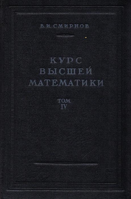 Курс высшей математики. Том IV