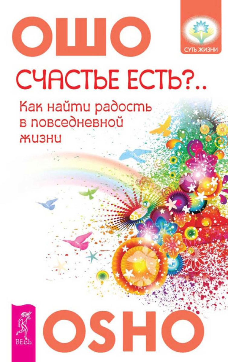 Счастье есть?.. Возможно ли найти радость в серой повседневности