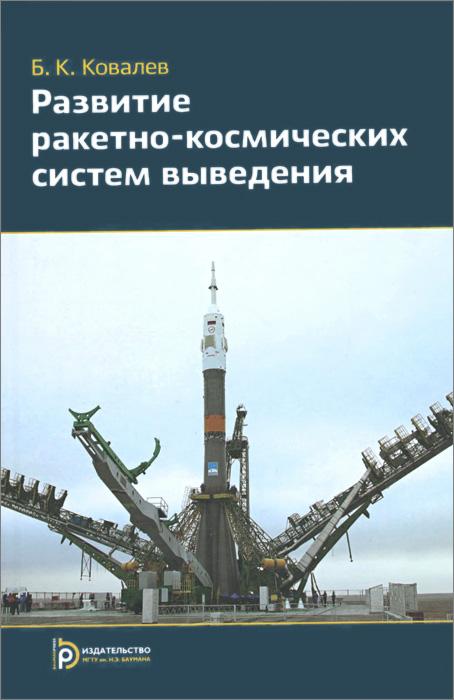 Развитие ракетно-космических систем выведения. Учебное пособие