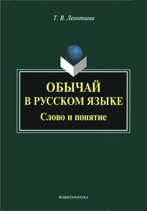 Обычай в русском языке. Слово и понятие