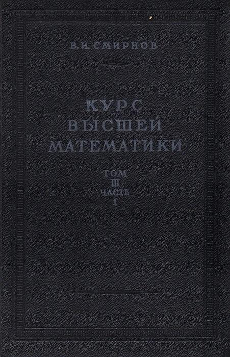 Курс высшей математики. Том III. Часть 1