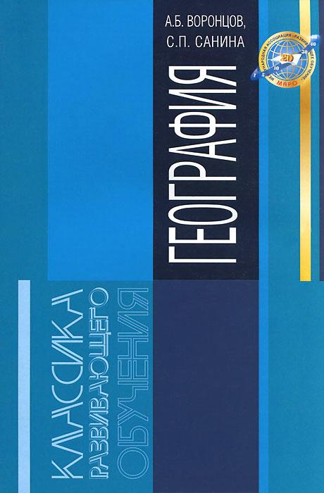 Деятельностный подход к географическому образованию школьников