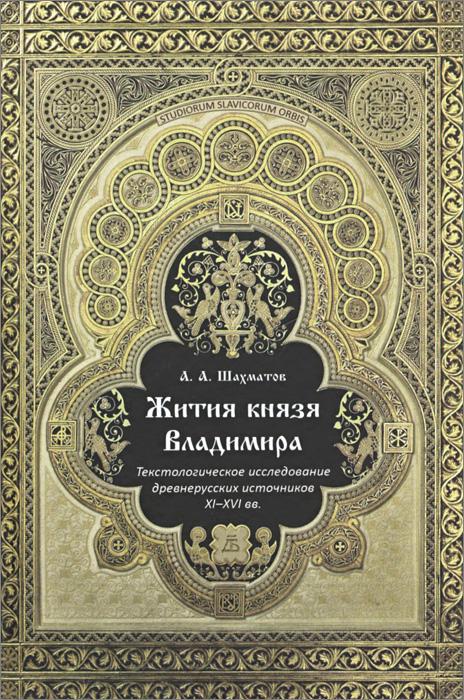 Жития князя Владимира. Текстологическое исследование древнерусских источников XI-XVI вв