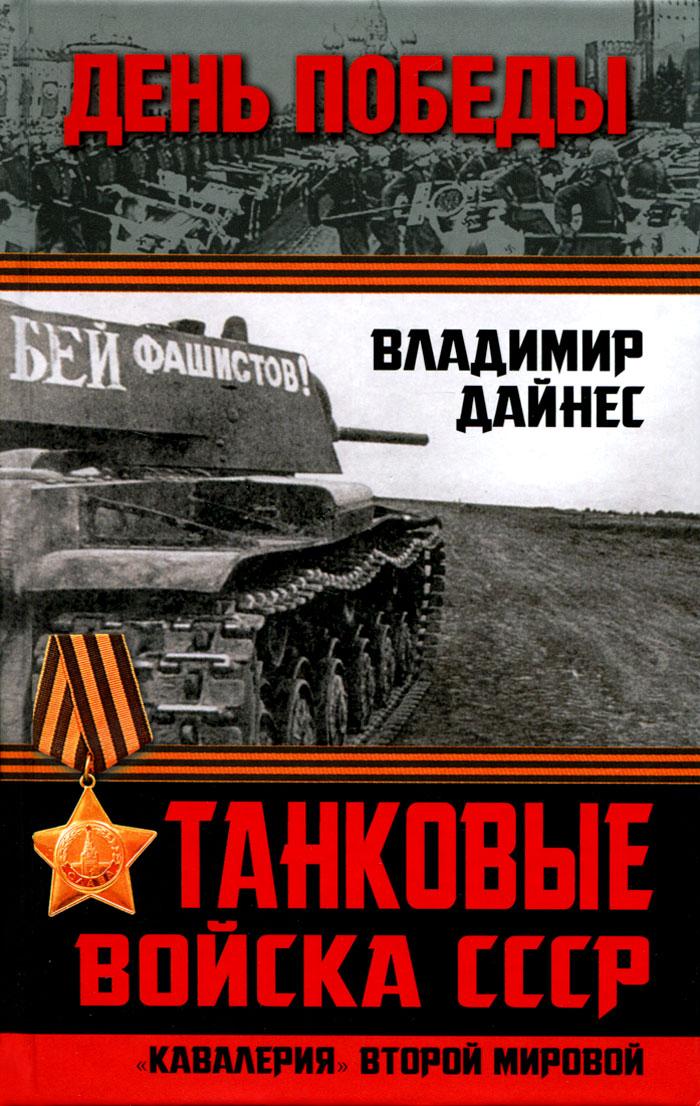 Танковые войска СССР.