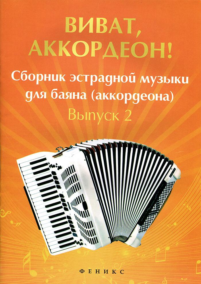 Виват, аккордеон! Сборник эстрадной музыки для баяна (аккордеона). Выпуск 2 ( 979-0-66003-337-1 )