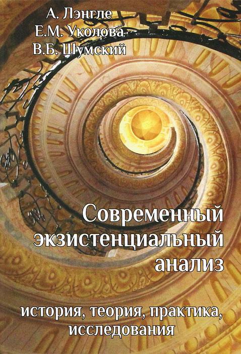 Современный экзистенциальный анализ. История, теория, практика, исследования