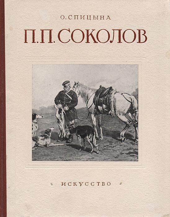 П. П. Соколов