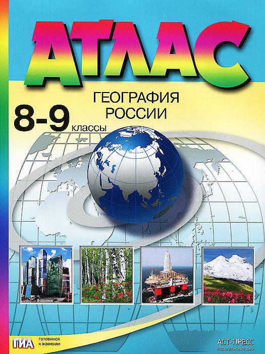 География России. 8-9 классы. Атлас