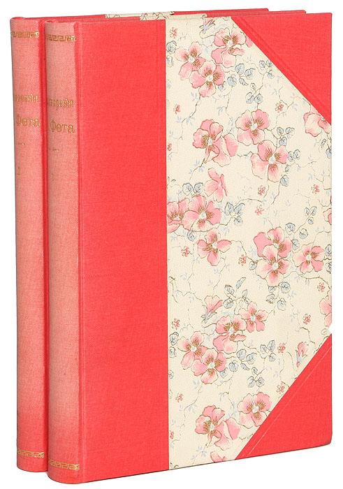 Полное собрание стихотворений А. А. Фета в 2-х томах (комплект из 2 книг)