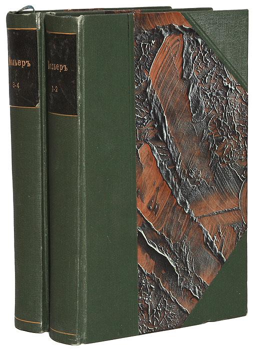 Полное собрание сочинений Мольера в 4 томах (комплект из 2 книг)