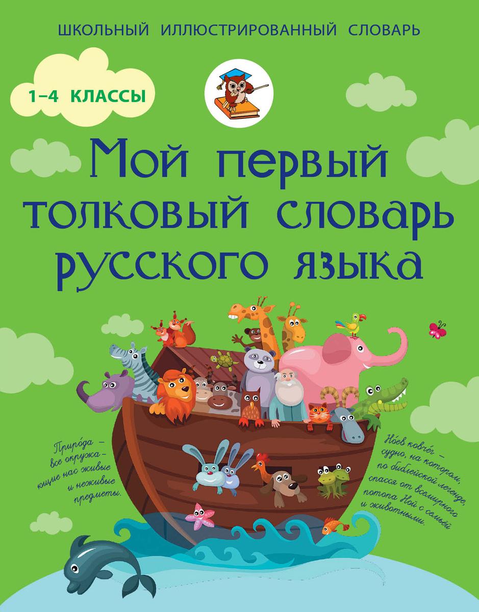 Ф.С. Алексеев Мой первый толковый словарь русского языка. 1-4 классы