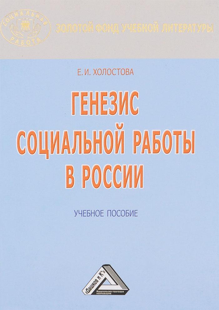 Генезис социальной работы в России. Учебное пособие