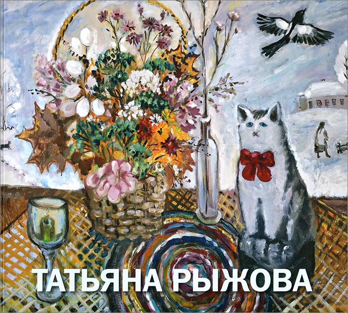 А. Т. Симонова Татьяна Рыжова. Альбом