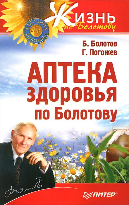 Б. Болотов, Г. Погожев Аптека здоровья по Болотову