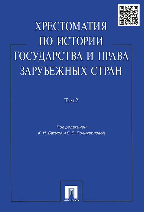 Хрестоматия по истории государства и права зарубежных стран. В 2 томах. Том 2. Учебное пособие