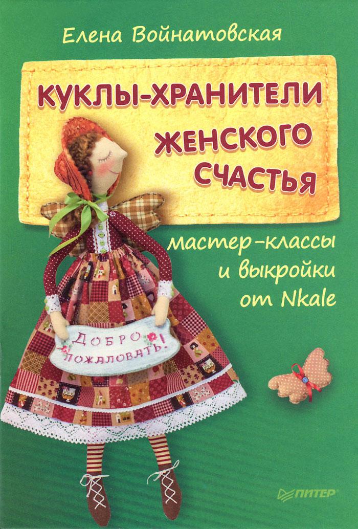 Куклы-хранители женского счастья. Мастер-классы и выкройки от Nkale ( 978-5-496-01601-8 )