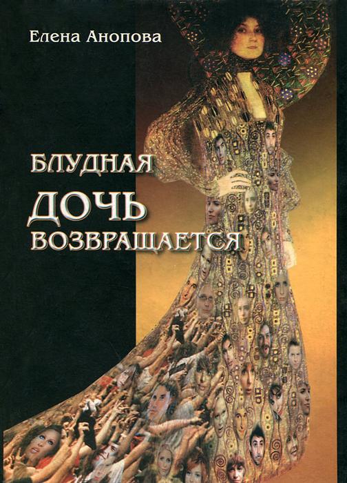 Книга Блудная дочь возвращается