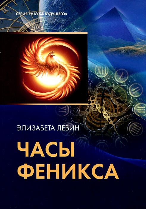 Элизабета Левин Книга Часы Феникса коммерческая нежвижимость в икутске купить